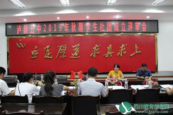 泸县五中召开2019年秋期学生社团成立评审会