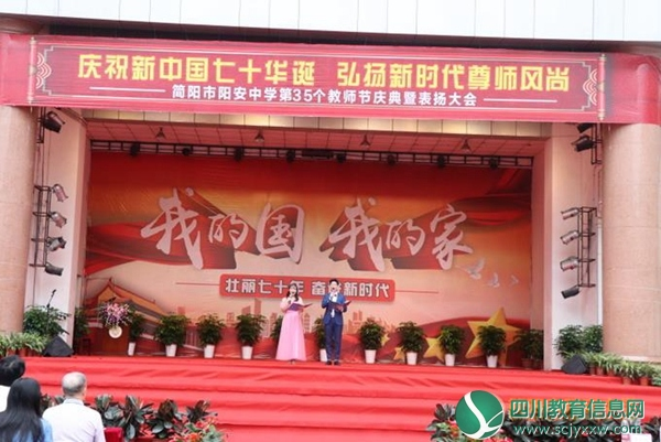 阳安中学隆重举行第35个教师节庆祝大会