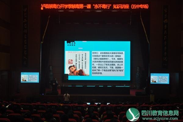 泸县五中举办开学季禁毒教育知识讲座