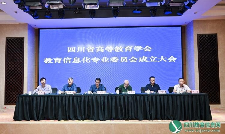 """""""四川省高等教育学会教育信息化专业委员会""""正式成立"""