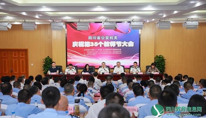 叶寒冰副省长出席全省公安机关庆祝第35个教师节大会