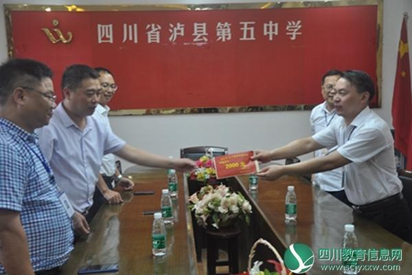 泸县玄滩镇党委、政府领导赴泸县五中开展教师节慰问