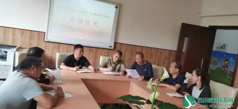 汶川县第一小学校 举行2019年银龄讲学活动启动仪式