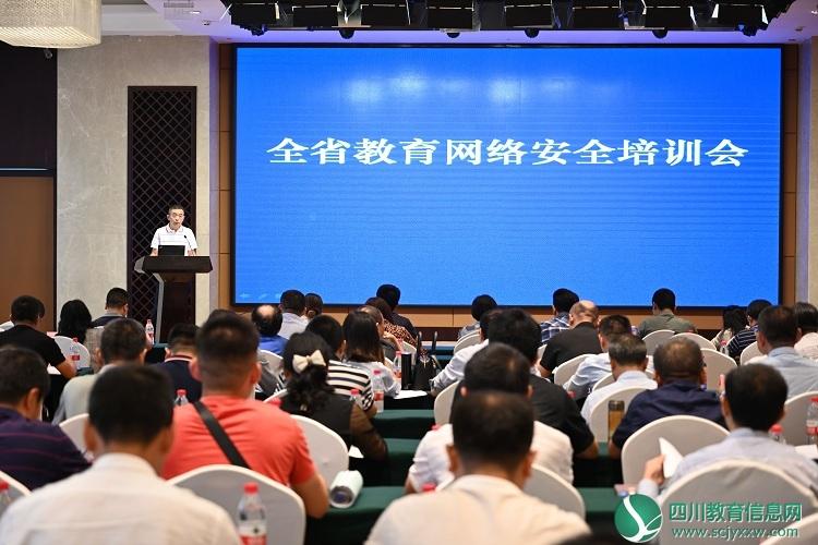 四川省教育网络安全工作培训会在成都举行