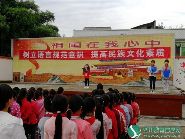 翠屏区孔滩小学隆重举行推普周活动