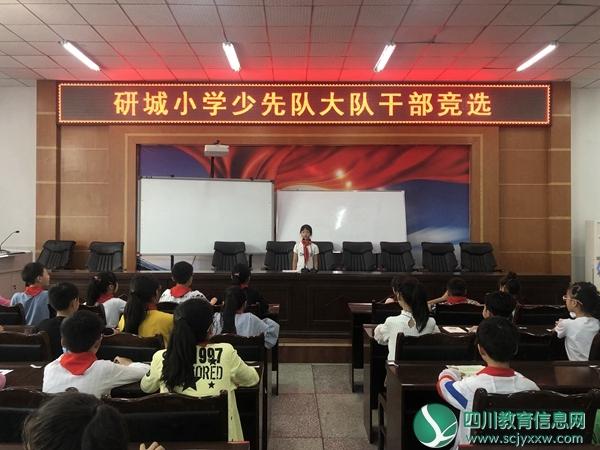 井研县研城小学举行大队干部竞选活动