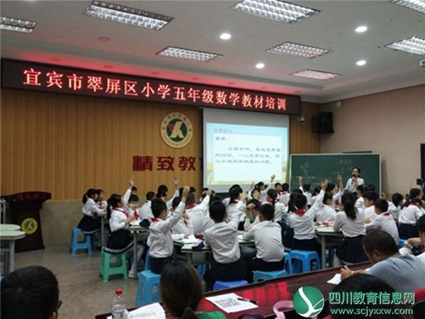 翠屏区师培中心开展 五年级数学教材培训