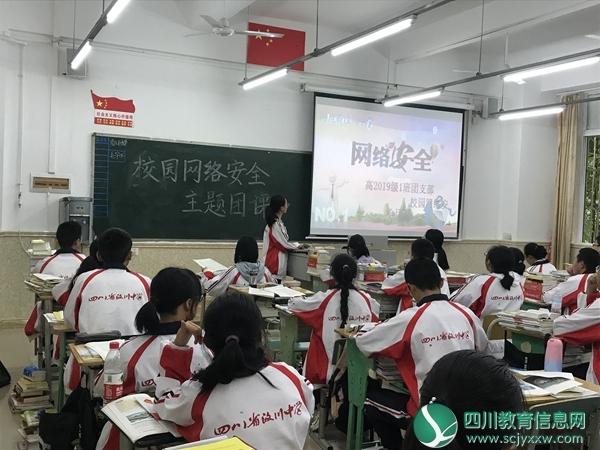 汶川中学校开展网络安全宣传活动