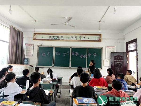 """马边中小学开展纪念""""九一八""""爱国主义教育活动"""