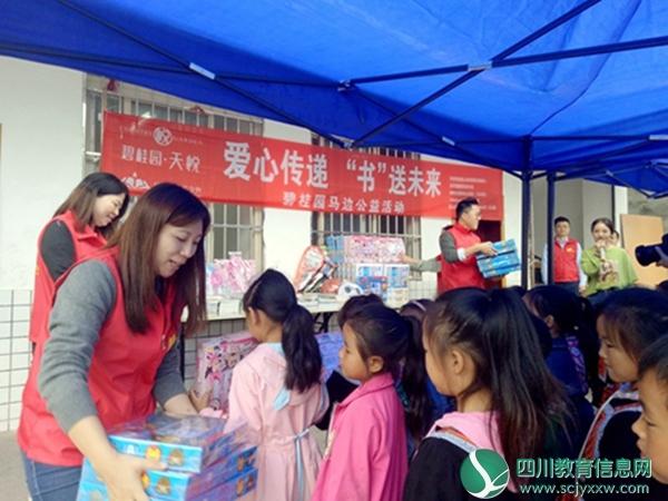 碧桂园爱心人士来到笆子房村举行图书捐赠活动