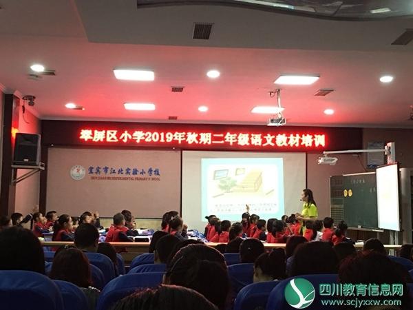 翠屏区师培中心组织全区小学二年级开展语文教材培训