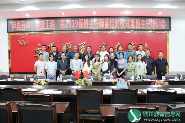泸县五中高2019级举行班主任师徒结对仪式暨班主任培训会