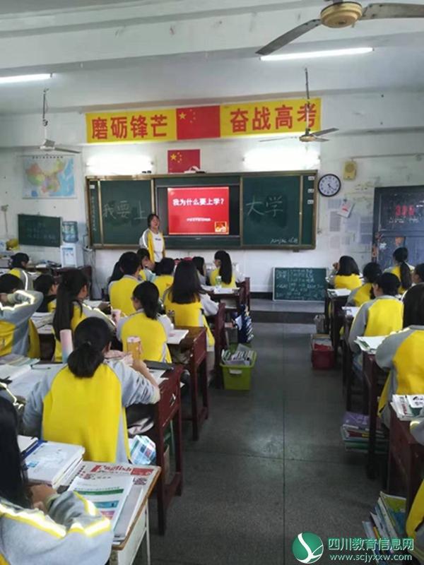 """泸县五中高2017级开展""""我要上大学""""主题班团队活动"""