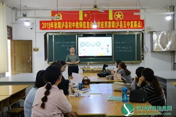 泸县2019年初中教师信息化教学应用赛课决赛活动在泸县五中举行