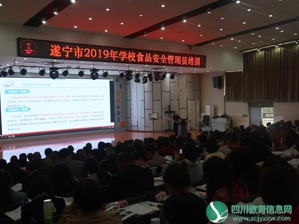 压实学校食品安全责任    2019年遂宁市学校食品安全管理人员培训会举行
