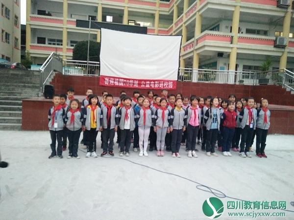 三江小学组织开展观看爱国主义教育电影