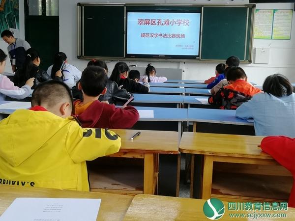 """翠屏区孔滩小学举办 """"规范汉字书写""""比赛"""