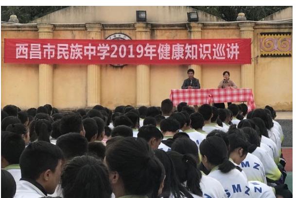 西昌市民族中学举办健康知识巡讲活动