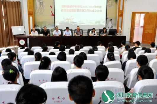 遂宁中学举行年度校刊总结表彰及青藤文学社成立大会