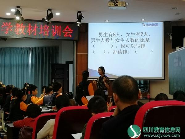 翠屏区组织全区开展小学六年级数学教材培训