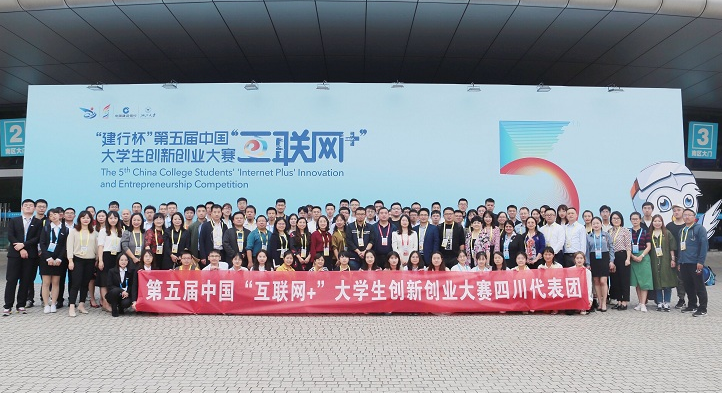 """我省在第五届中国""""互联网+""""大学生创新创业大赛中再创佳绩"""