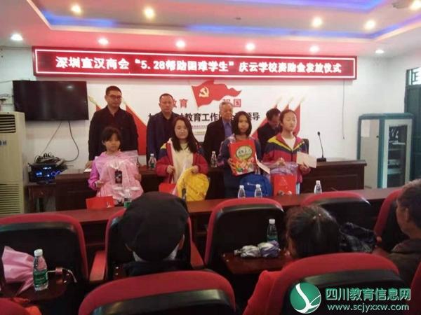 """宣汉县庆云学校 举行""""爱心捐赠,情暖校园""""活动"""