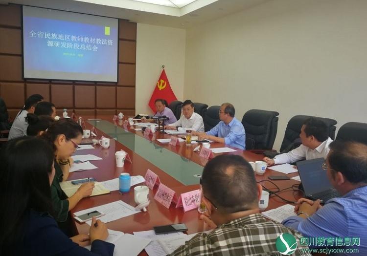 四川省委教育工委委员、教育厅党组成员、副厅长崔昌宏出席全省民族地区教师教材教法资源研发阶段总结会并讲话