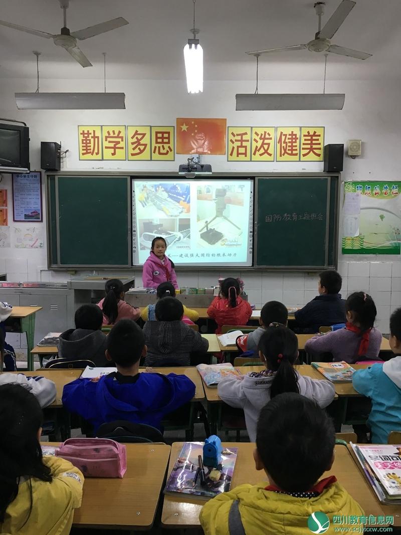 青川县上马小学开展国防教育活动