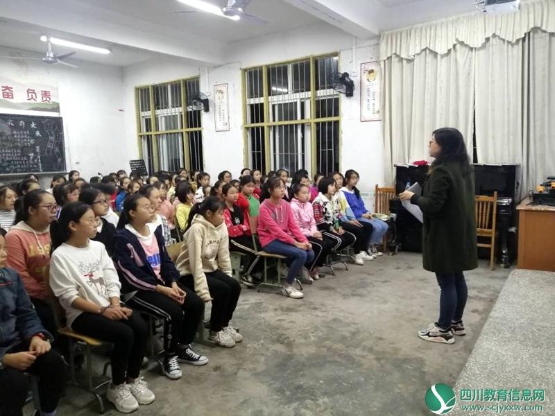 仪陇二道中学举办女生青春期暨防性侵知识讲座