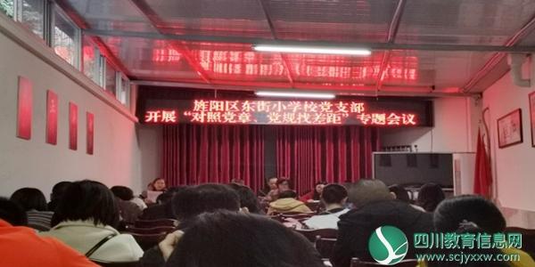"""旌阳区东街小学校党支部举行""""不忘初心,牢记使命,做时代新教师""""活动"""