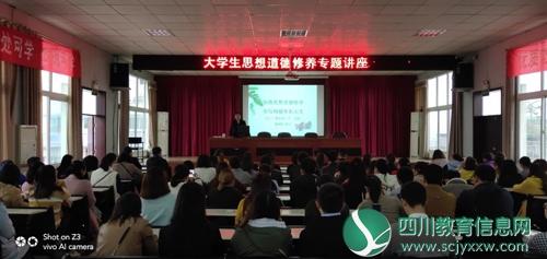 内江电大举行大学生思想道德修养专题讲座