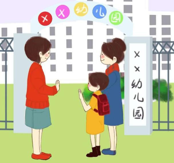 支持老师就是支持孩子的成长