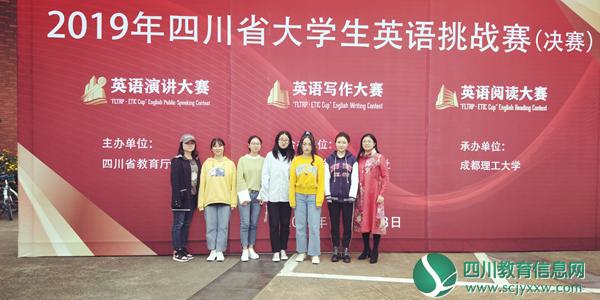 川南幼儿师范高等专科学校学子在全省大学生英语挑战赛中获佳绩