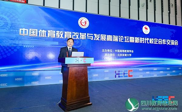 内江师范学院校长陈晓春率队参加第54届中国高等教育博览会并作专题发言