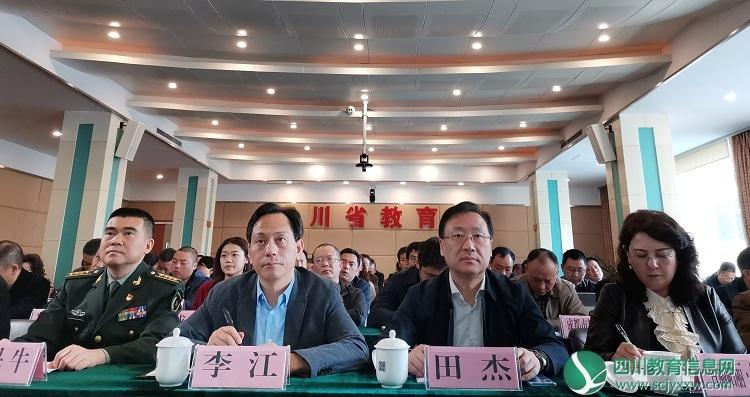 四川省参加2020届全国普通高校毕业生就业创业工作网络视频会议