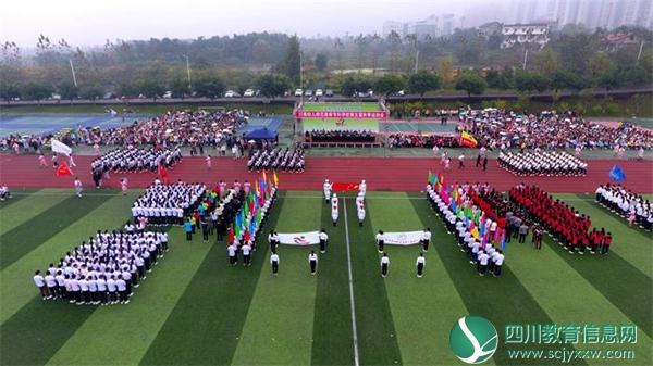 川南幼儿师范高等专科学校举行第五届秋季运动会