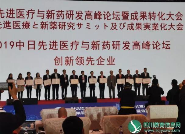 """四川珠峰药业有限公司被评选为""""创新领先企业"""""""