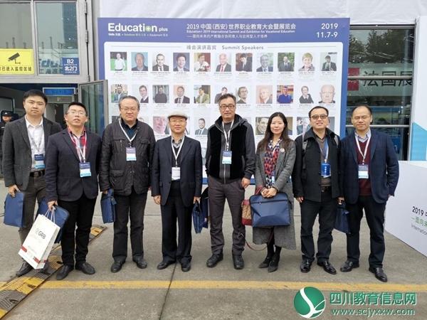 四川建筑职业技术受邀参加世界职教大会