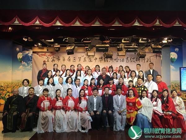 翠屏区第三届中华经典吟诵高级研修班举行结业典礼