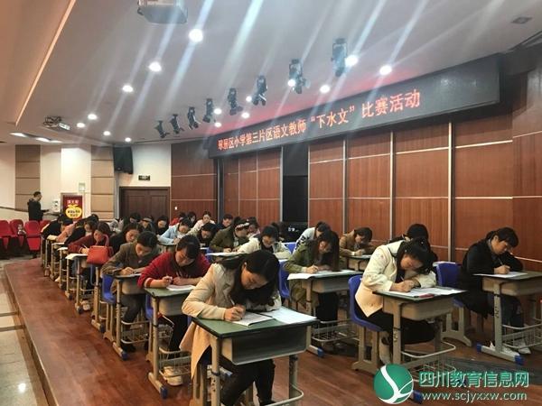 翠屏区中金沙澳门娱乐开展语文教师下水文比赛