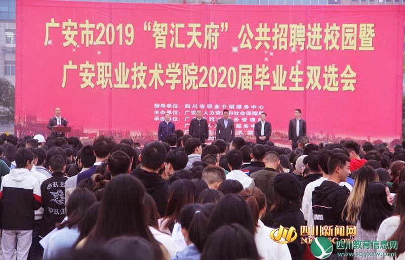 """广安职业技术学院举行2020届毕业生双选会 246家企业高校""""揽才"""""""