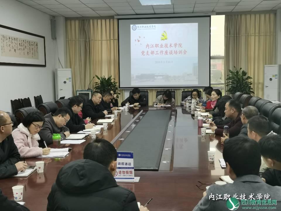 内江职业技术学院集中培训党支部书记