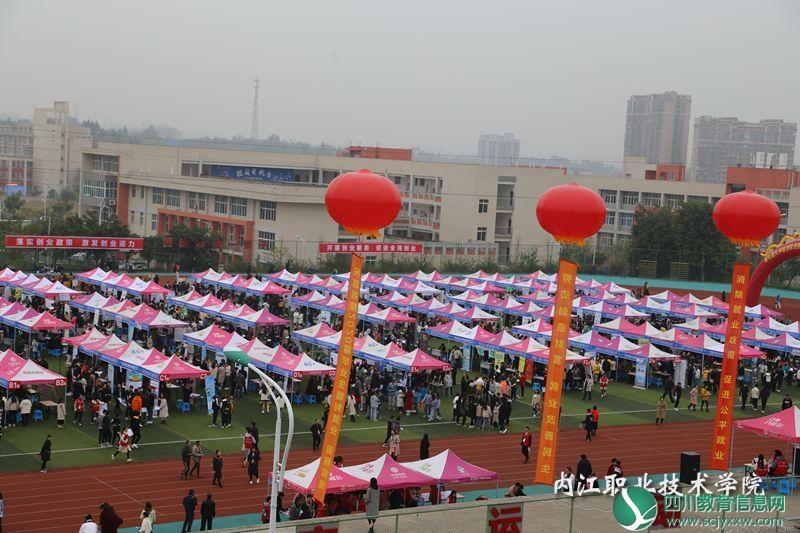初心不改 为梦扬帆——内江职业技术学院2020届毕业生就业双选会提供11000个岗位
