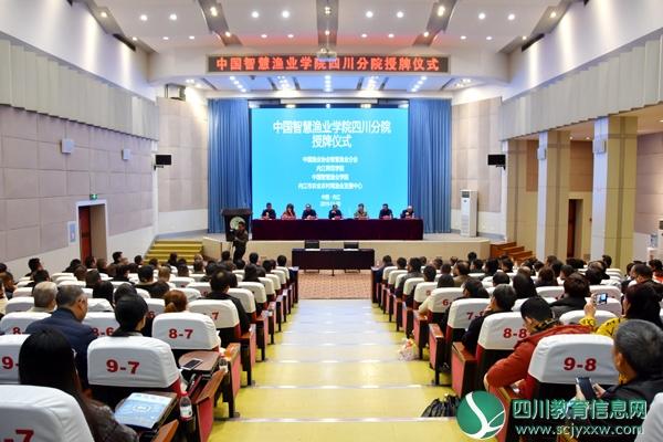 全省唯一中国智慧渔业学院四川分院落户内江师范学院