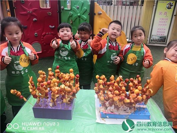 """广安友谊实验学校幼儿园举办幼儿""""美食汇""""活动"""