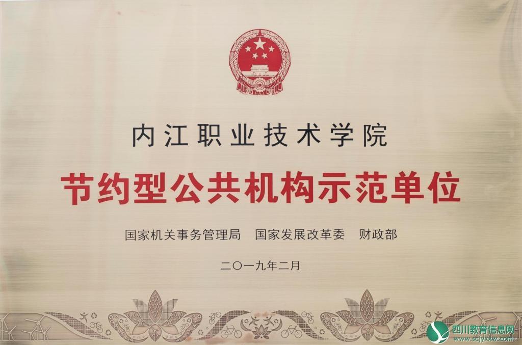 内江职业技术学院成功创建国家级节约型公共机构示范单位