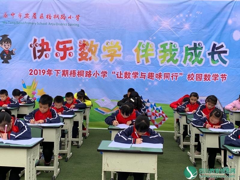 """让数学与趣味同行——梧桐路小学举行""""校园数学节""""活动"""