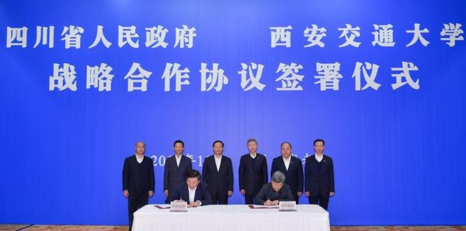 四川与西安交通澳门金沙app官网签署战略合作协议