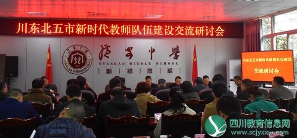 川东北5市新时代教师队伍建设交流研讨会在广安举行