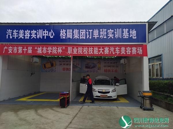 广安市第十届职业院校技能大赛在武胜县拉开帷幕
